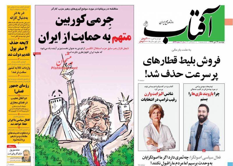 مانشيت طهران: عملة إيران بلا أصفار ومرحلة جديدة في ملف انهيار العملة 1