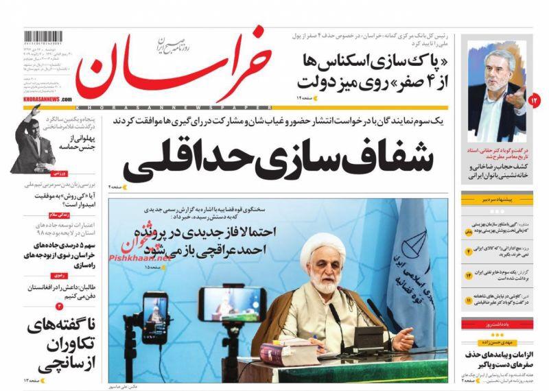 مانشيت طهران: عملة إيران بلا أصفار ومرحلة جديدة في ملف انهيار العملة 2