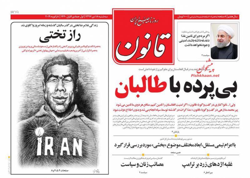 مانشيت طهران: اميركا تريد التفاوض حول أفغانستان 1