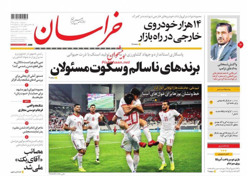 مانشيت طهران: اميركا تريد التفاوض حول أفغانستان 2