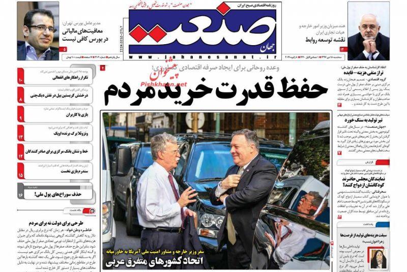 مانشيت طهران: اميركا تريد التفاوض حول أفغانستان 3
