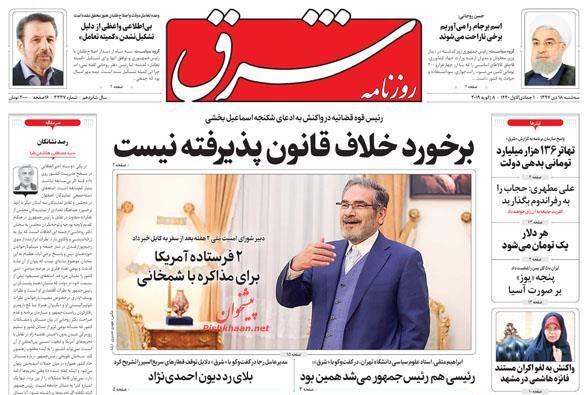 مانشيت طهران: اميركا تريد التفاوض حول أفغانستان 6