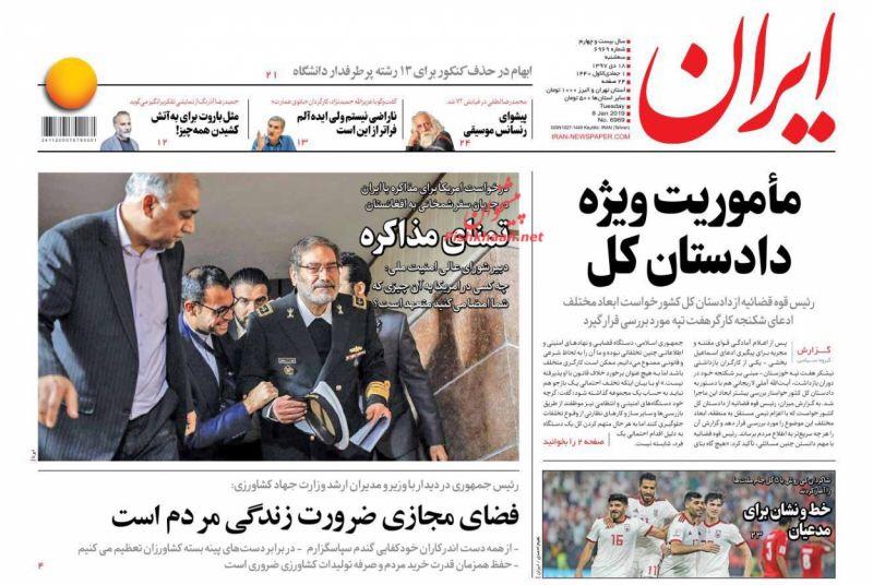 مانشيت طهران: اميركا تريد التفاوض حول أفغانستان 5