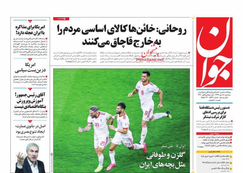 مانشيت طهران: اميركا تريد التفاوض حول أفغانستان 4