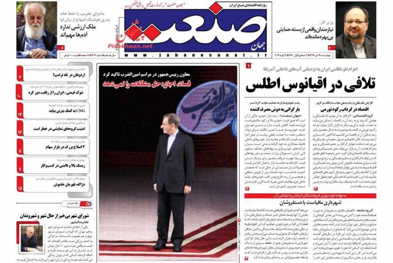 مانشيت طهران: ظريف يتجه شرقا والأسطول الإيراني الى حدود المياه الأميركية في الأطلسي 6