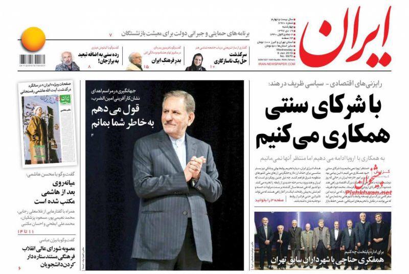 مانشيت طهران: ظريف يتجه شرقا والأسطول الإيراني الى حدود المياه الأميركية في الأطلسي 3