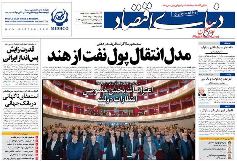 مانشيت طهران: ظريف يتجه شرقا والأسطول الإيراني الى حدود المياه الأميركية في الأطلسي 4