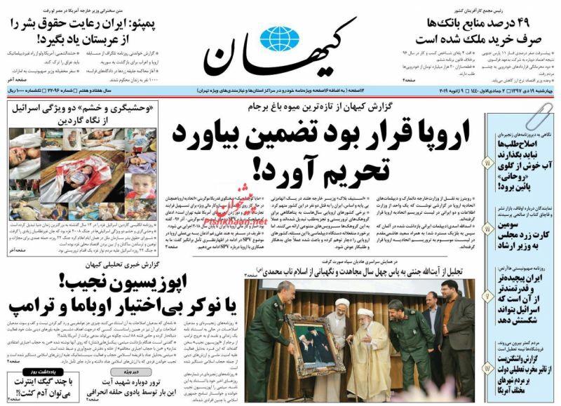مانشيت طهران: ظريف يتجه شرقا والأسطول الإيراني الى حدود المياه الأميركية في الأطلسي 5