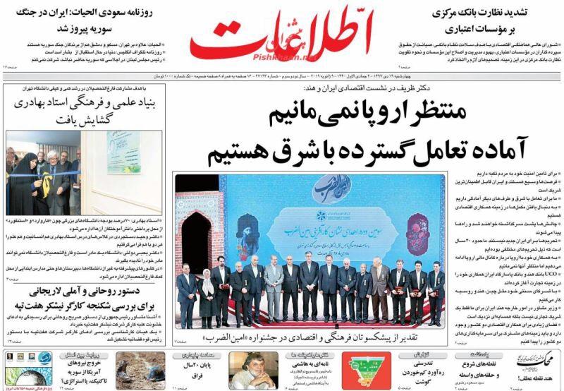 مانشيت طهران: ظريف يتجه شرقا والأسطول الإيراني الى حدود المياه الأميركية في الأطلسي 2
