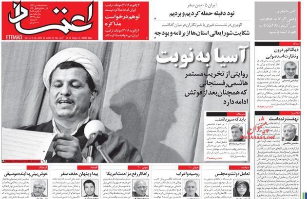 مانشيت طهران: ظريف يتجه شرقا والأسطول الإيراني الى حدود المياه الأميركية في الأطلسي 1