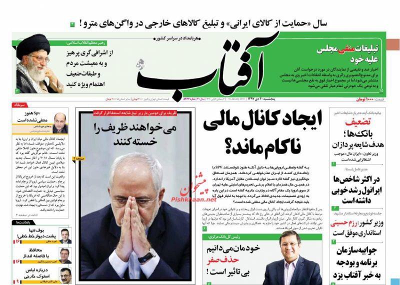 مانشيت طهران: هل يستمع المجلس الى رسالة كروبي وموسوي وخاتمي، والمرشد يعاتب المسؤولين 6