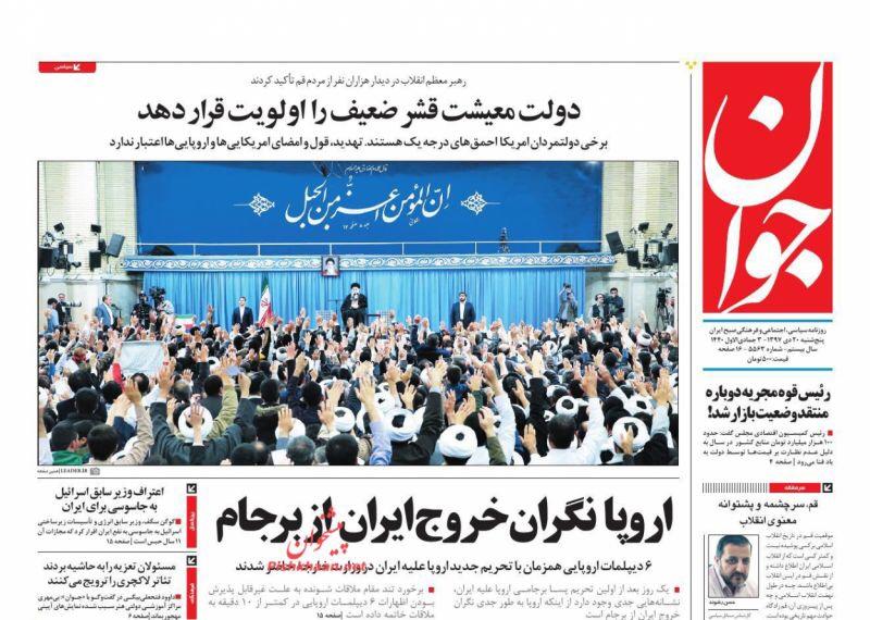 مانشيت طهران: هل يستمع المجلس الى رسالة كروبي وموسوي وخاتمي، والمرشد يعاتب المسؤولين 5