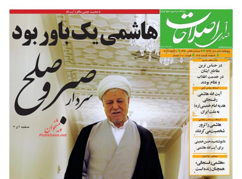 مانشيت طهران: هل يستمع المجلس الى رسالة كروبي وموسوي وخاتمي، والمرشد يعاتب المسؤولين 4