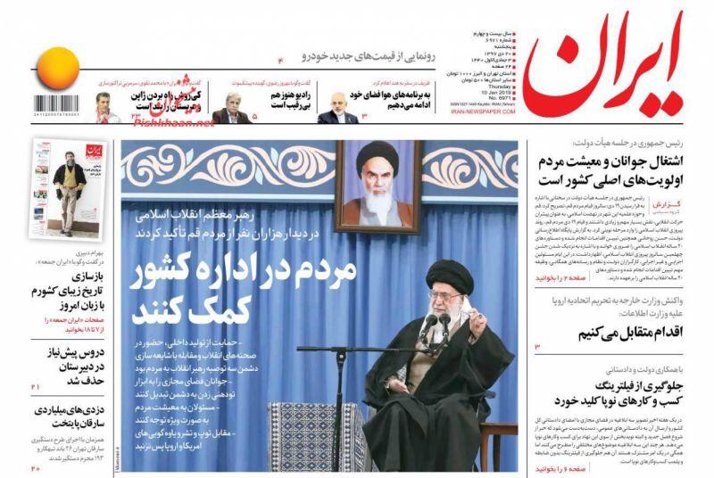 مانشيت طهران: هل يستمع المجلس الى رسالة كروبي وموسوي وخاتمي، والمرشد يعاتب المسؤولين 3