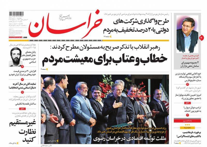مانشيت طهران: هل يستمع المجلس الى رسالة كروبي وموسوي وخاتمي، والمرشد يعاتب المسؤولين 2