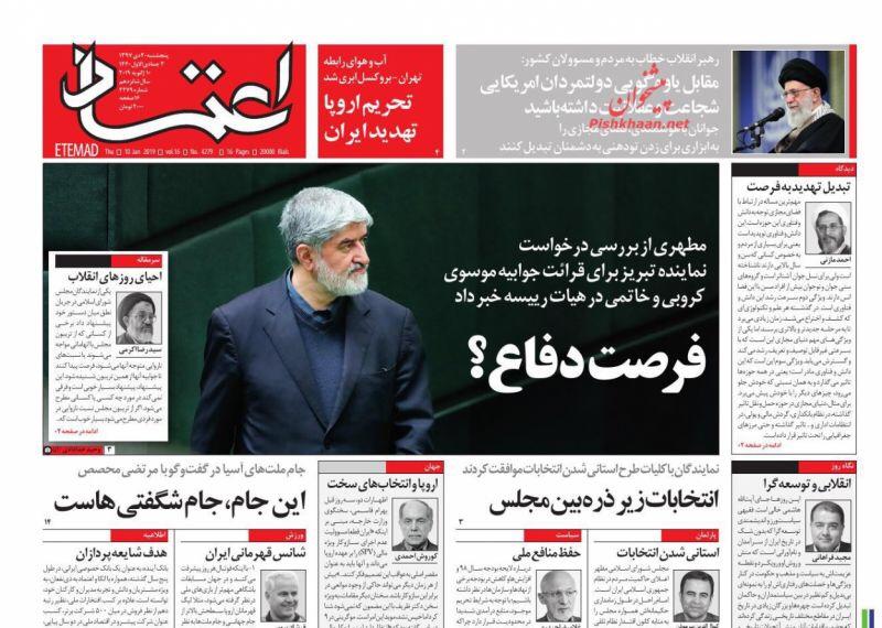 مانشيت طهران: هل يستمع المجلس الى رسالة كروبي وموسوي وخاتمي، والمرشد يعاتب المسؤولين 1