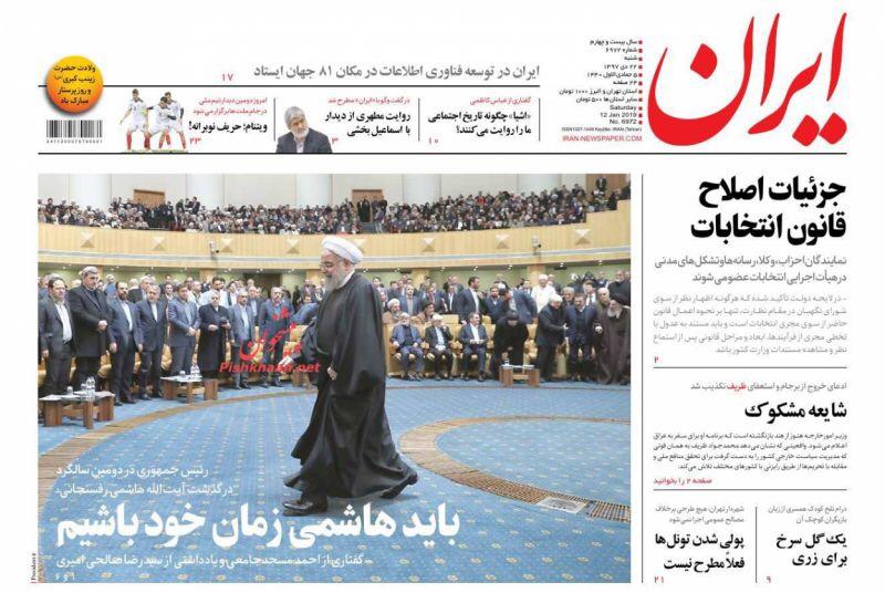 مانشيت طهران: هجوم حاد على وزير الخارجية الأميركي وإصلاحي بارز يقول إما السلام أو الحرب 4