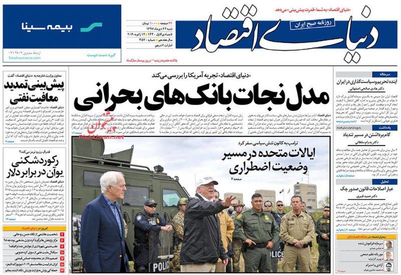 مانشيت طهران: هجوم حاد على وزير الخارجية الأميركي وإصلاحي بارز يقول إما السلام أو الحرب 3