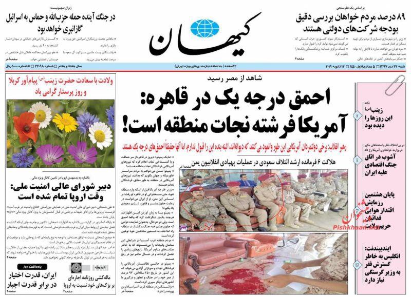 مانشيت طهران: هجوم حاد على وزير الخارجية الأميركي وإصلاحي بارز يقول إما السلام أو الحرب 2