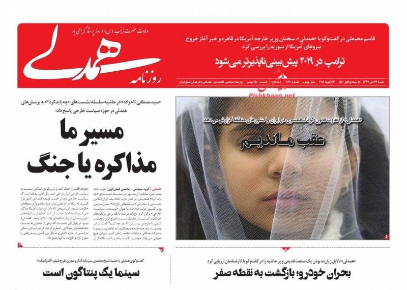 مانشيت طهران: هجوم حاد على وزير الخارجية الأميركي وإصلاحي بارز يقول إما السلام أو الحرب 1
