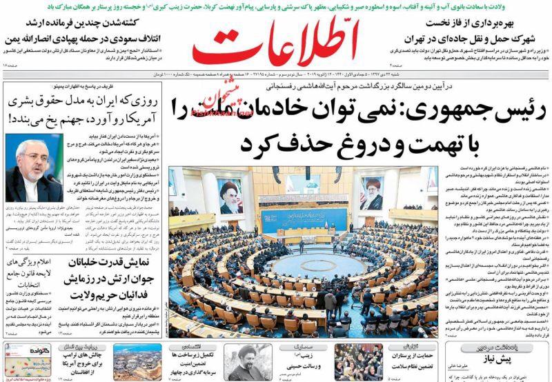 مانشيت طهران: هجوم حاد على وزير الخارجية الأميركي وإصلاحي بارز يقول إما السلام أو الحرب 5