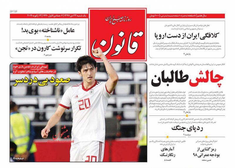 مانشيت طهران: أقمار صناعية إيرانية لمواجهة الجفاف ومؤتمر بولندا يزعج طهران 4
