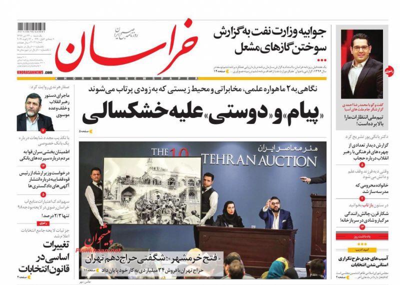 مانشيت طهران: أقمار صناعية إيرانية لمواجهة الجفاف ومؤتمر بولندا يزعج طهران 3