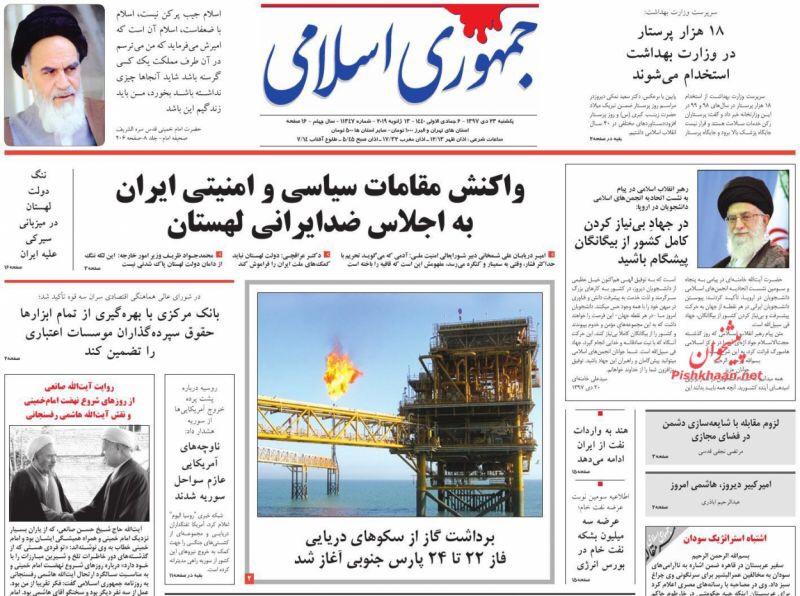 مانشيت طهران: أقمار صناعية إيرانية لمواجهة الجفاف ومؤتمر بولندا يزعج طهران 5