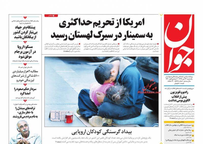 مانشيت طهران: أقمار صناعية إيرانية لمواجهة الجفاف ومؤتمر بولندا يزعج طهران 2