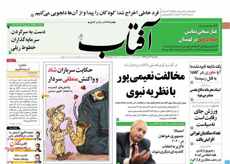 مانشيت طهران: أقمار صناعية إيرانية لمواجهة الجفاف ومؤتمر بولندا يزعج طهران 1