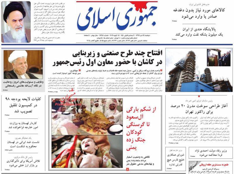 مانشيت طهران: السياسة تسيطر على اقتصاد إيران واميركا تدخل سوريا مجددا من بوابة الإقتصاد 6