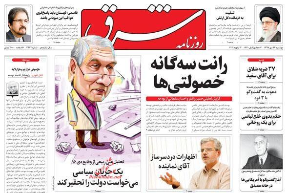 مانشيت طهران: السياسة تسيطر على اقتصاد إيران واميركا تدخل سوريا مجددا من بوابة الإقتصاد 4
