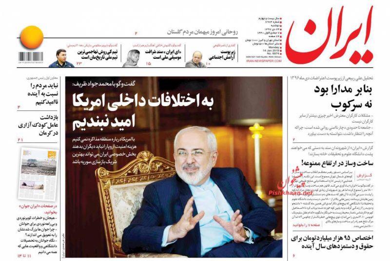مانشيت طهران: السياسة تسيطر على اقتصاد إيران واميركا تدخل سوريا مجددا من بوابة الإقتصاد 5