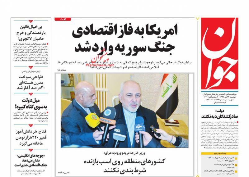 مانشيت طهران: السياسة تسيطر على اقتصاد إيران واميركا تدخل سوريا مجددا من بوابة الإقتصاد 3