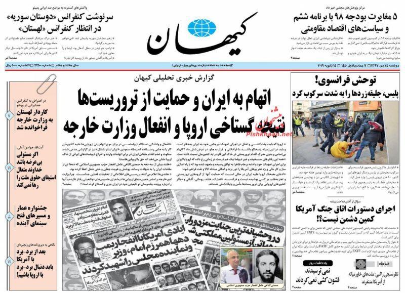 مانشيت طهران: السياسة تسيطر على اقتصاد إيران واميركا تدخل سوريا مجددا من بوابة الإقتصاد 2