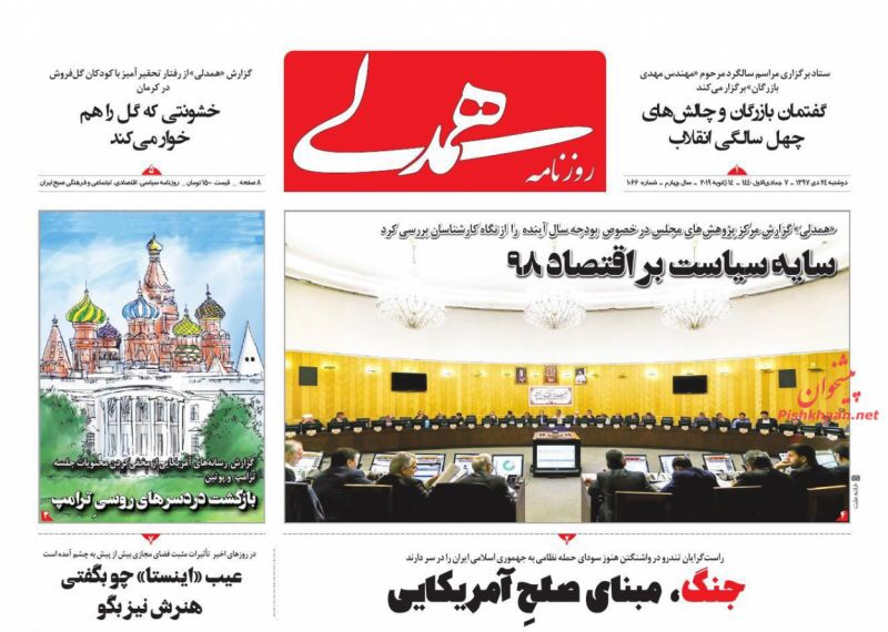 مانشيت طهران: السياسة تسيطر على اقتصاد إيران واميركا تدخل سوريا مجددا من بوابة الإقتصاد 1