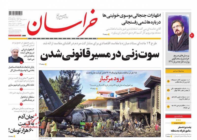 مانشيت طهران: روحاني لحل مشاكل الشعب بعيدا عن الخلافات وإقالة ظريف مجددا تشغل خصوم الحكومة 7