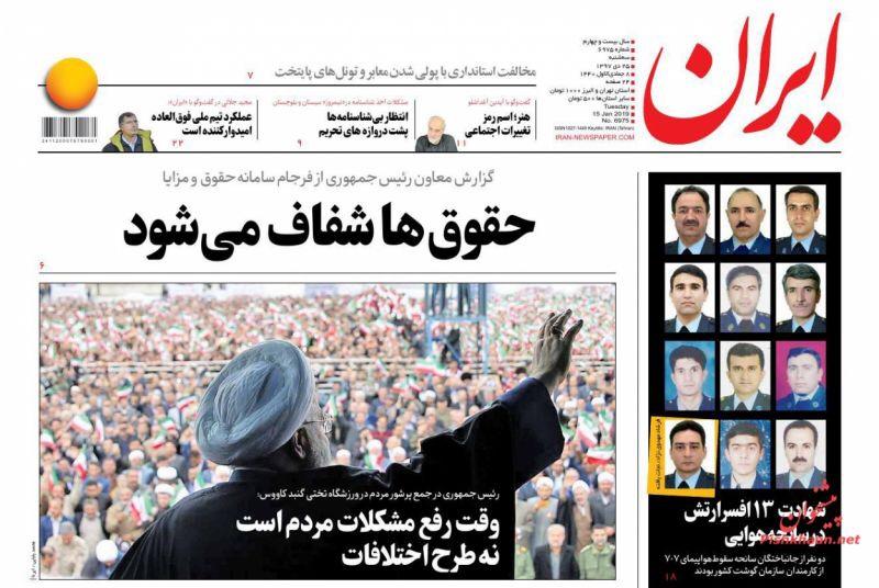 مانشيت طهران: روحاني لحل مشاكل الشعب بعيدا عن الخلافات وإقالة ظريف مجددا تشغل خصوم الحكومة 5