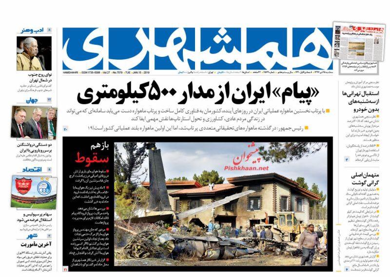 مانشيت طهران: روحاني لحل مشاكل الشعب بعيدا عن الخلافات وإقالة ظريف مجددا تشغل خصوم الحكومة 4