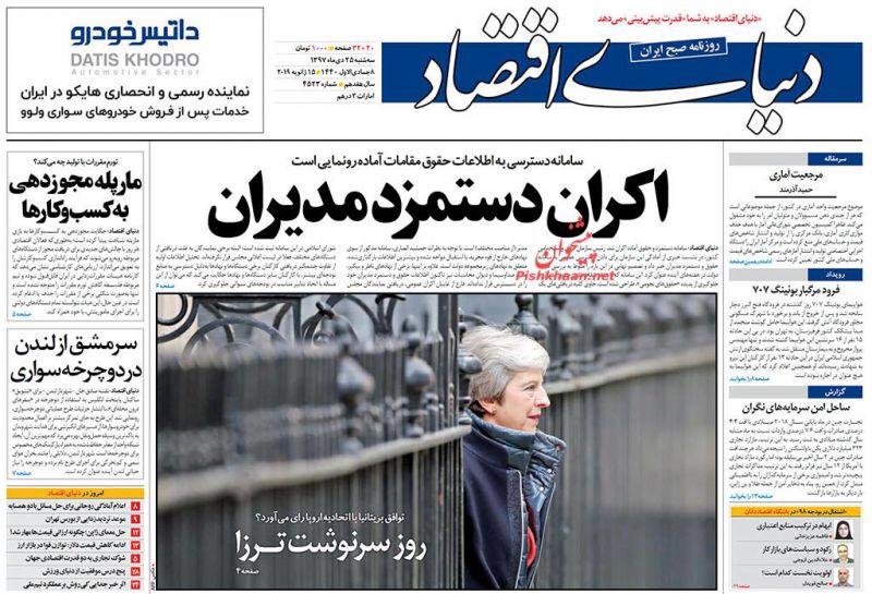 مانشيت طهران: روحاني لحل مشاكل الشعب بعيدا عن الخلافات وإقالة ظريف مجددا تشغل خصوم الحكومة 3