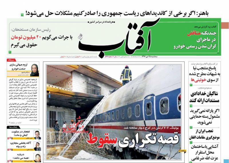 مانشيت طهران: روحاني لحل مشاكل الشعب بعيدا عن الخلافات وإقالة ظريف مجددا تشغل خصوم الحكومة 2