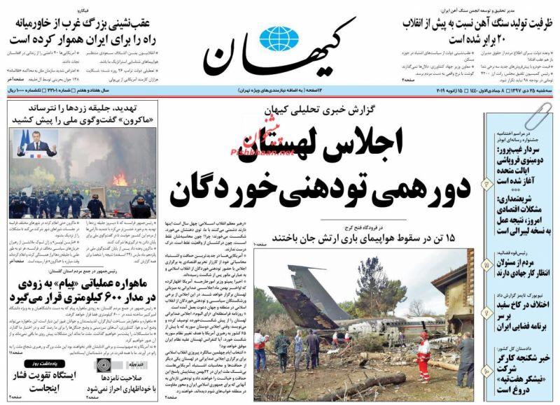 مانشيت طهران: روحاني لحل مشاكل الشعب بعيدا عن الخلافات وإقالة ظريف مجددا تشغل خصوم الحكومة 6