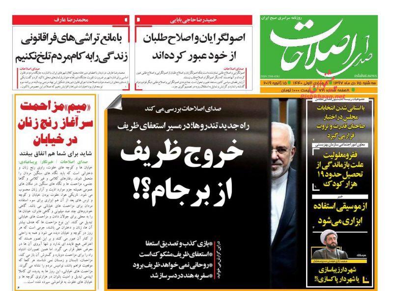 مانشيت طهران: روحاني لحل مشاكل الشعب بعيدا عن الخلافات وإقالة ظريف مجددا تشغل خصوم الحكومة 1