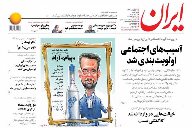 مانشيت طهران: الايرانيون يدخنون بشدة و روحاني امام تحديات 5