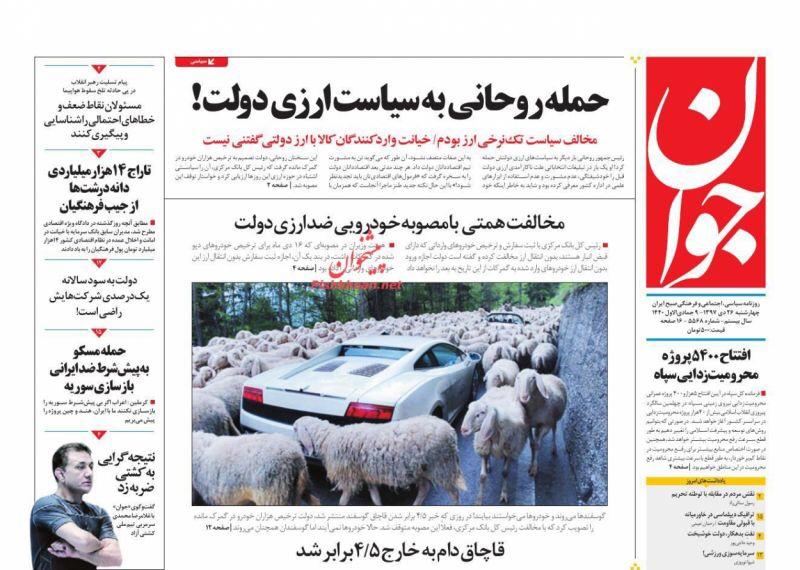 مانشيت طهران: الايرانيون يدخنون بشدة و روحاني امام تحديات 4