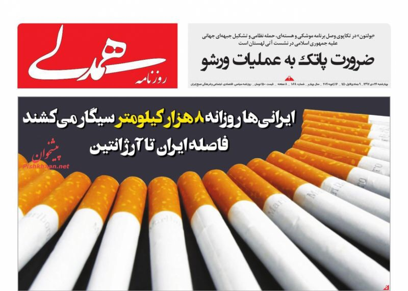 مانشيت طهران: الايرانيون يدخنون بشدة و روحاني امام تحديات 3