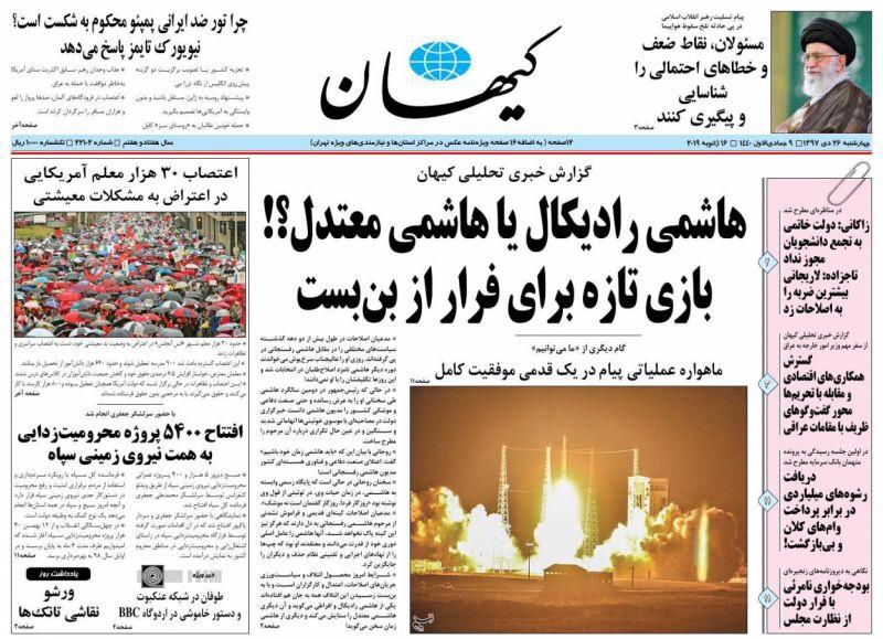 مانشيت طهران: الايرانيون يدخنون بشدة و روحاني امام تحديات 2