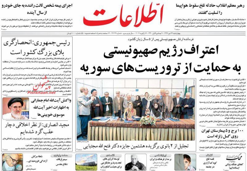 مانشيت طهران: الايرانيون يدخنون بشدة و روحاني امام تحديات 1
