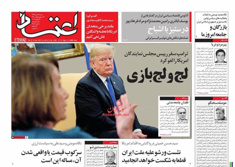 مانشيت طهران: فصل عنصري أميركي وجهود لإحياء الاتفاق النووي 6