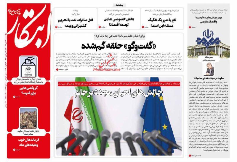 مانشيت طهران: فصل عنصري أميركي وجهود لإحياء الاتفاق النووي 7